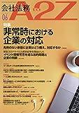 会社法務A2Z(エートゥージー) 2020年 06 月号 [雑誌]