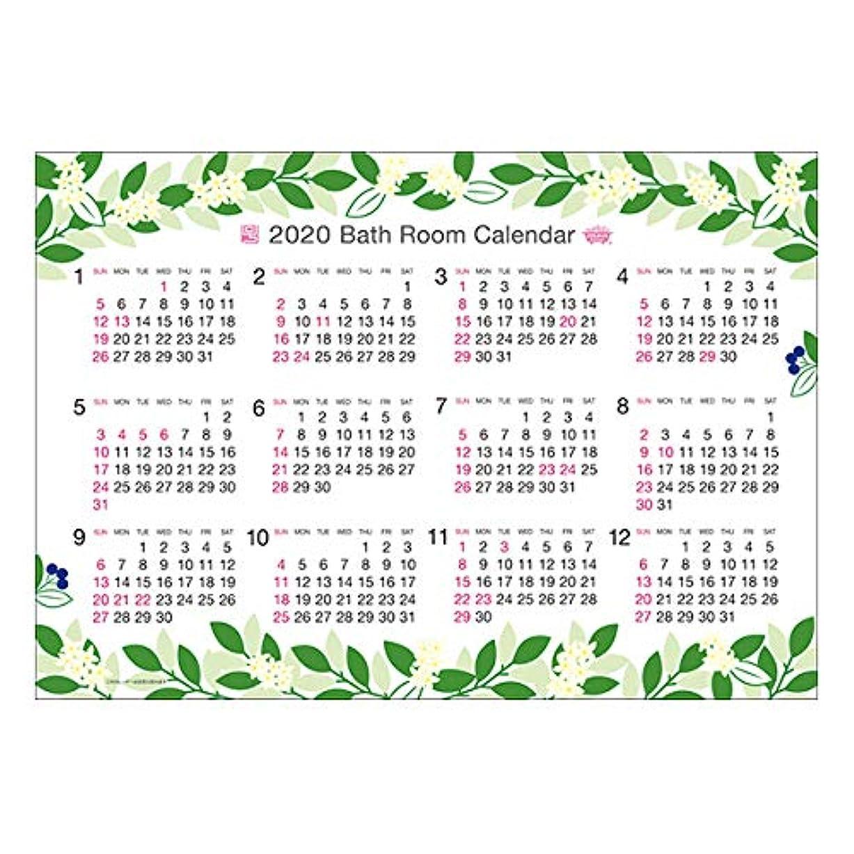 囲まれた復讐勝利小堀総合企画 2020 バスメイト 浴室に貼れるカレンダー