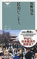 民泊ビジネス (祥伝社新書)