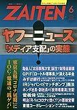 ZAITEN 2020年 06 月号 [雑誌]
