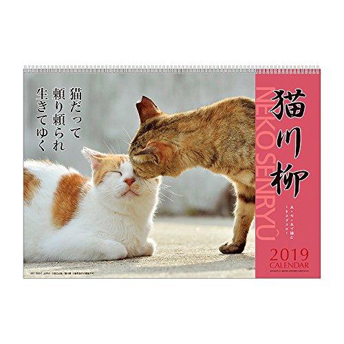 アートプリントジャパン 2019年 猫川柳 カレンダー vol.002 1000100939