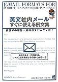 英文社内メール すぐに使える例文集(CD-ROM付)