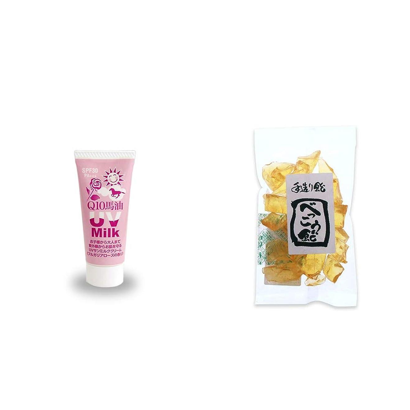 フレッシュ休日最愛の[2点セット] 炭黒泉 Q10馬油 UVサンミルク[ブルガリアローズ](40g)?べっこう飴(160g)