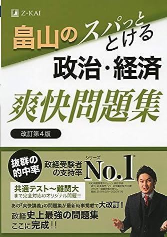 畠山のスパっととける政治・経済爽快問題集 改訂第4版