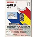 平城京 (古代日本を発掘する (3))