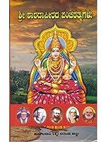 Sri Sharadapetada Pancharathnagalu
