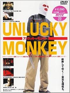 アンラッキー・モンキー [DVD]