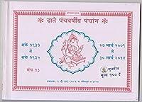 Panchavarshiya Sancha 13 (March 2009 - March 2014) (Marathi) (Paper back)