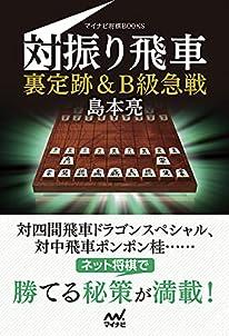 対振り飛車 裏定跡&B級急戦 (マイナビ将棋BOOKS)