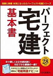 平成28年版 パーフェクト宅建基本書