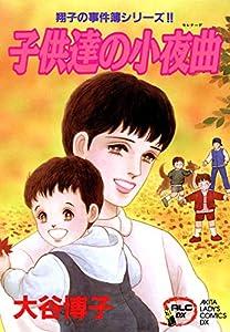 翔子の事件簿シリーズ 7巻 表紙画像