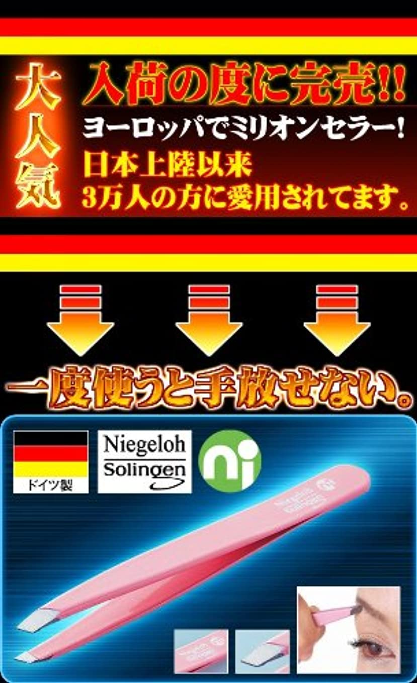 絶縁する制限するアプローチドイツ ゾーリンゲンNiegeloh(ニゲロ社)のツイザー