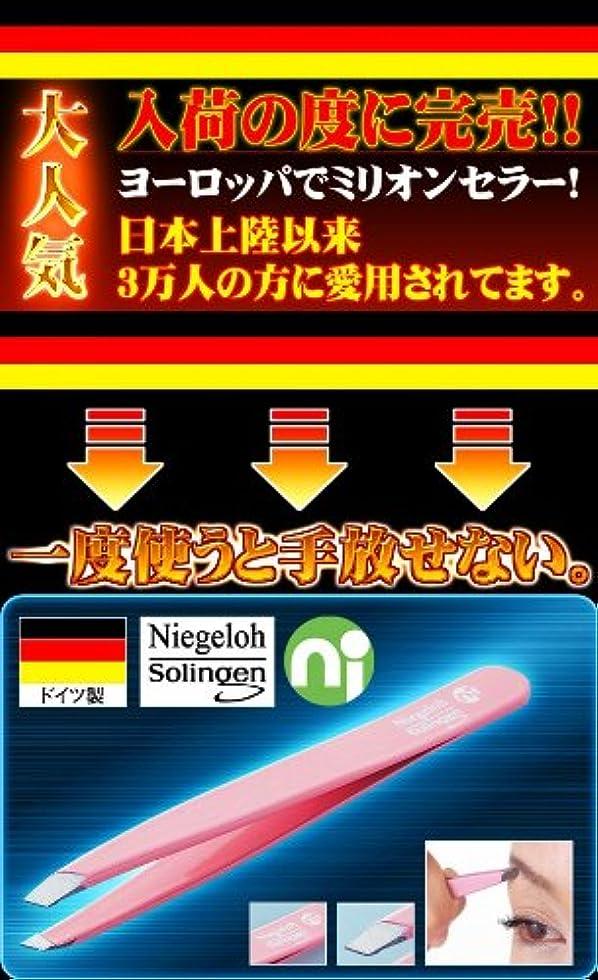 透けるオートマトン安心ドイツ ゾーリンゲンNiegeloh(ニゲロ社)のツイザー