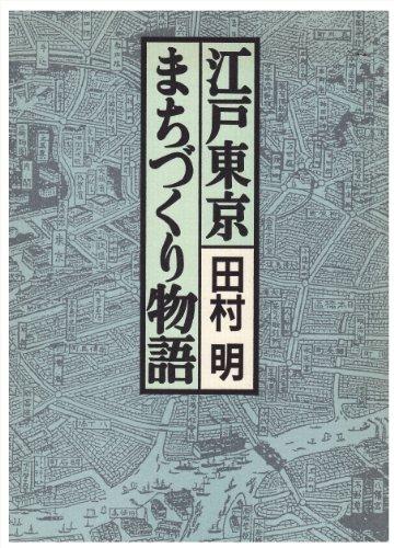 江戸東京まちづくり物語―生成・変動・歪み・展望