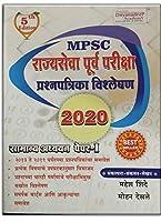 Dnyandeep MPSC Rajyaseva Purva Pariksha Prashnapatrika Vishleshan 2019 Samanya Adhyayan Paper 1