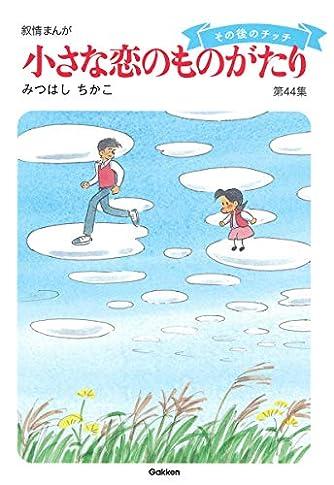小さな恋のものがたり 第44集