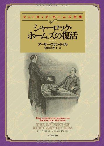 シャーロック・ホームズの復活 (創元推理文庫)
