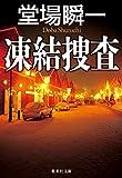 凍結捜査 (集英社文庫)