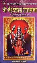 Shri Bhairavnath Upasna