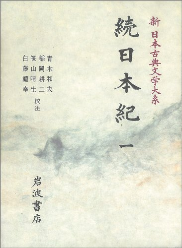 続日本紀 1 (新 日本古典文学大系12)の詳細を見る