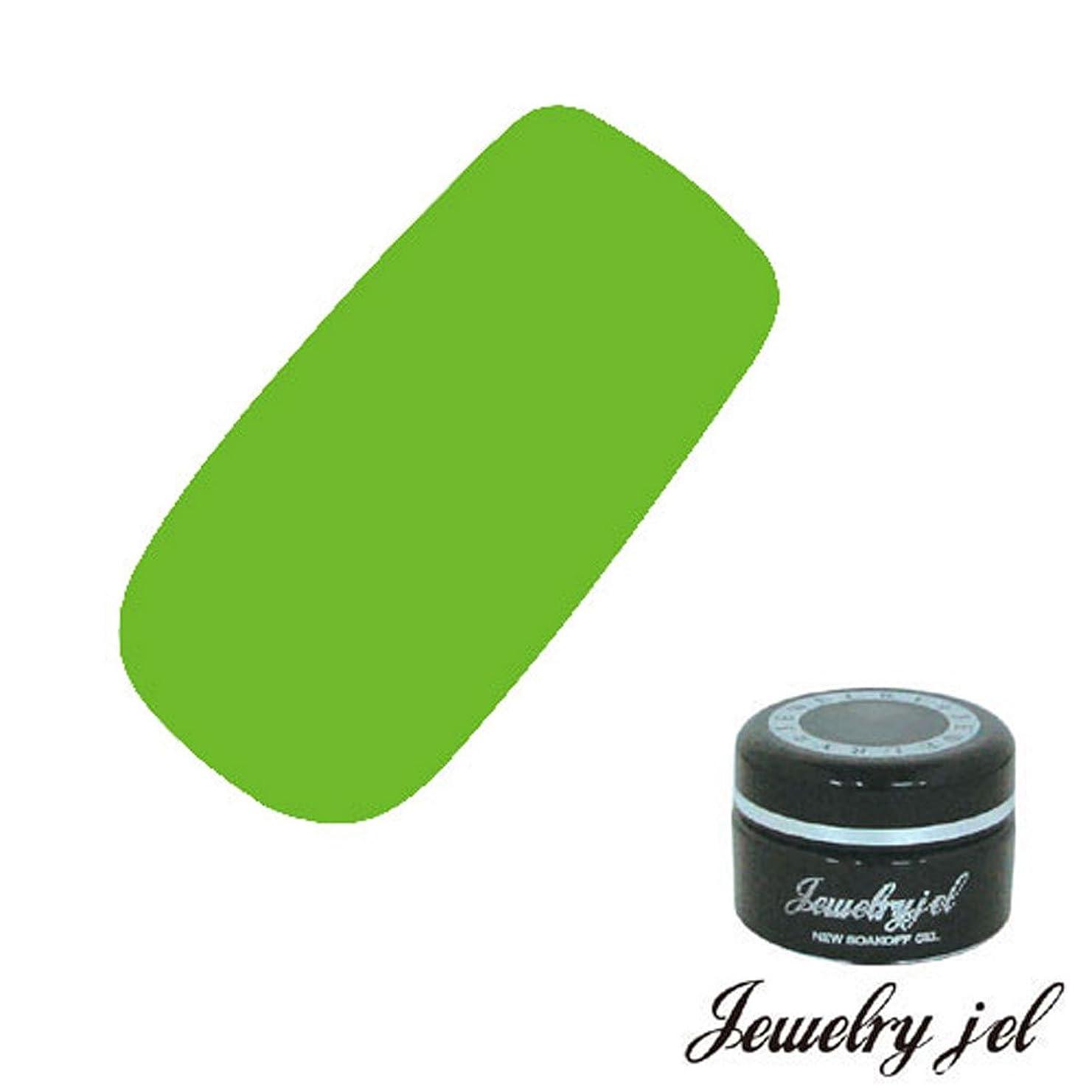 熱帯の忘れられない緑ジュエリージェル ジェルネイル カラージェル NE104 8g ネオングリーン マット UV/LED対応  ソークオフジェル ジュエリージェル ジェルネイル ネオンカラー ネオングリーン