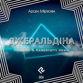 Арсен Мірзоян - Джеральдіна (Xsonatix and Kamerystyi remix)