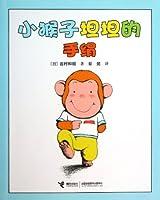 小猴子坦坦的手绢