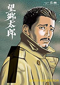望郷太郎 1巻 表紙画像