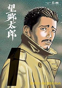 [山田芳裕]の望郷太郎(1) (モーニングコミックス)