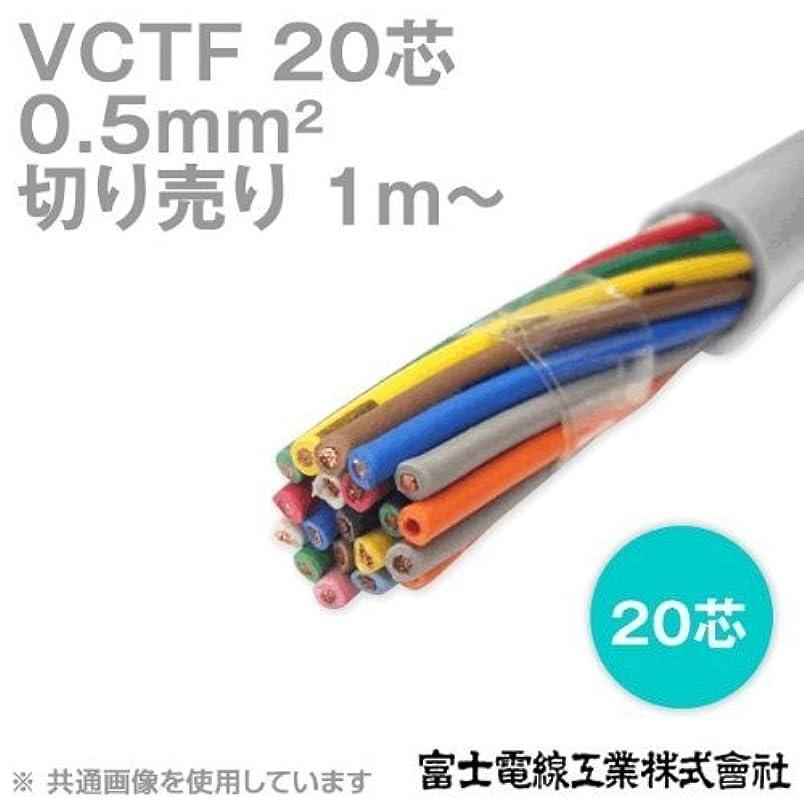 示すラップ反動富士電線工業 VCTF 0.5sq×20芯 ビニルキャブタイヤコード (丸型ケーブル) (0.5mm 20C 20心) (電線切売 1m~) CG