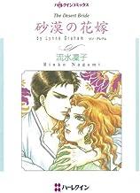 砂漠の花嫁 (ハーレクインコミックス)