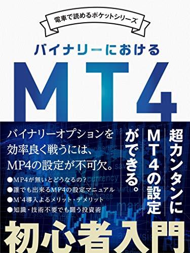 バイナリーにおけるMT4 超初心者入門 電車で読めるポケットシリーズ