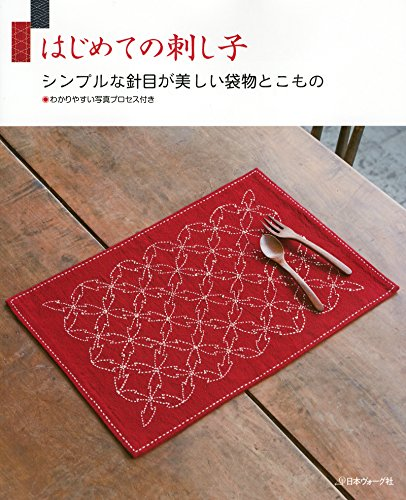 はじめての刺し子 シンプルな針目が美しい袋物とこもの