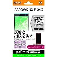 レイ・アウトdocomo ARROWS NX F-04G 反射防止・防指紋フィルム RT-F04GF/B1