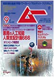 ムー 2016年 09 月号 [雑誌]