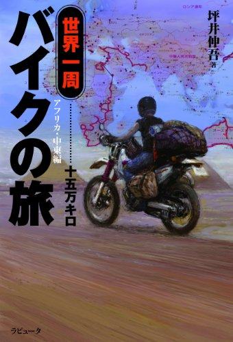 世界一周バイクの旅 十五万キロ〈アフリカ・中東編〉 (ラピュータブックス)の詳細を見る