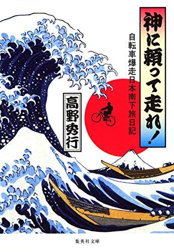 神に頼って走れ! 自転車爆走日本南下旅日記 (集英社文庫)