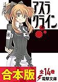 【合本版】アスラクライン 全14巻 (電撃文庫)