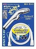 KVK 節水eシャワーnf シャワーヘッド(メッキ・ワンストップ)ホース・減圧弁・アタッチメント付 PZS315TS-2