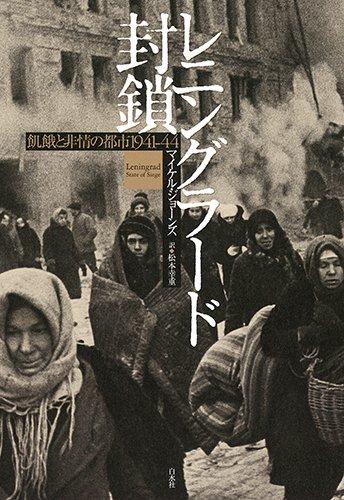 レニングラード封鎖: 飢餓と非情の都市1941-44