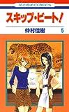 スキップ・ビート! 5 (花とゆめコミックス)