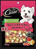 (まとめ買い)マースジャパン シーザースナック りんご・バナナ・いちご入りコロコロキューブ 100g 犬用 【×12】