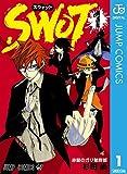 SWOT 1 (ジャンプコミックスDIGITAL)