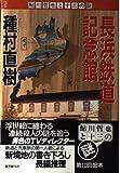 種村直樹「長浜鉄道記念館」