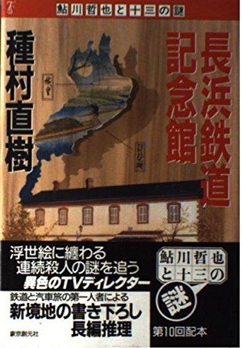 長浜鉄道記念館 (鮎川哲也と13の謎)