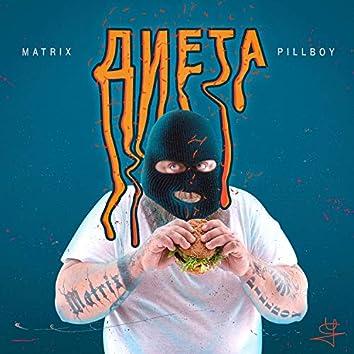 Диета (feat. MaTriX)