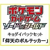 ポケモンカードゲーム ソード&シールド キョダイパックセット 仰天のボルテッカー