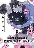 recottia selection 佐倉リコ編5 vol.3 (B's-LOVEY COMICS)