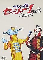 からくり侍セッシャー1 第二章 第二卷 [DVD]