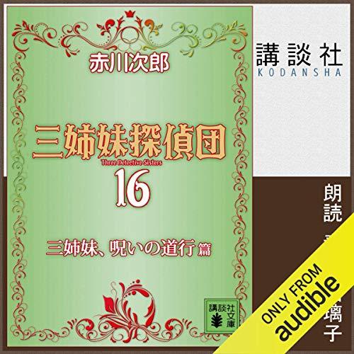 『三姉妹探偵団 16 三姉妹、呪いの道行』のカバーアート